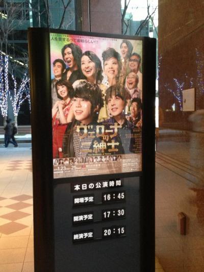 ちょっと遅い冬休み ミュージカル「ヴェローナの二紳士」を見に行く!(後編)