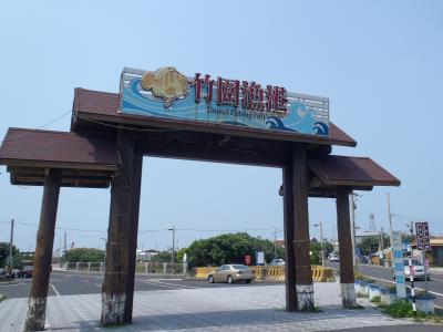 2015-7月 嘉義縣の旅 02 桃園竹圍漁港