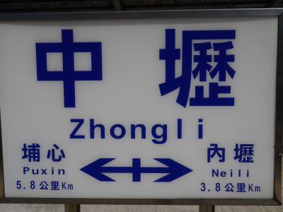 アジアで黄昏れて~02.台湾でいちばん好きな町~