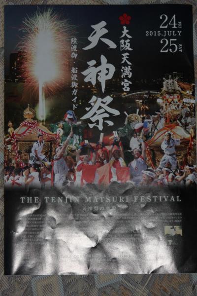 日本三大祭の一つ大阪天満宮「天神祭」本宮祭