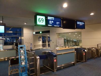 【1日目】山形~秋田FLY&DRIVE 仕事を終えて庄内空港まで移動して湯の浜温泉