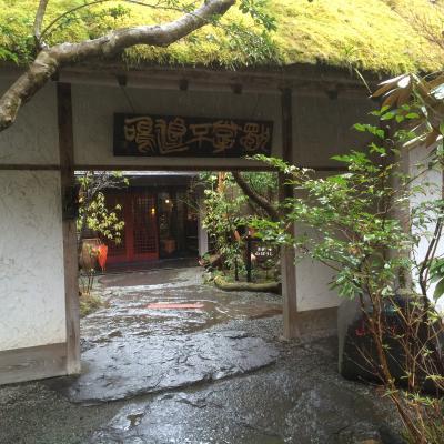 2015 日本縦断 4375km 札幌-鹿児島の旅 トワイライト  熊本  黒川温泉 黒川荘 完結