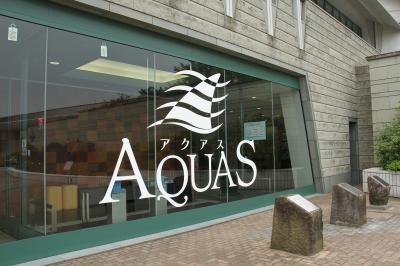 2015年7月 島根・鳥取・兵庫旅行 第一日目-① アクアス