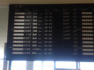 特待航空券で国内線3回