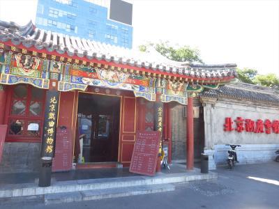 ぐだぐだ北京2★北京湖廣會館(北京戯曲博物館)