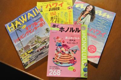 食いしん坊万歳\(^o^)/IN ハワイ♪ 2015(出発までの準備編)