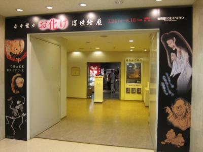 2015年 8月 京都府 お化け浮世絵展