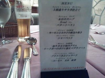 宮島口 安芸グランドホテル ~夕食(洋食)編~