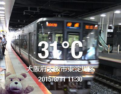 新大阪駅での、新幹線から東海道本線への乗り換えプチテクニック