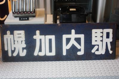 北海道旅行記2015年夏(2)JR北海道バス深名線乗車・深名線廃線跡巡り編