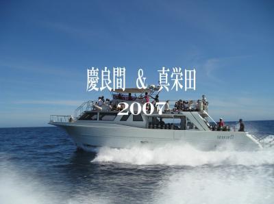 2007 沖縄 慶良間遠征&真栄田 ダイビング