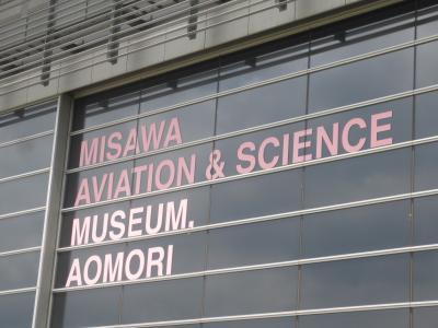 夏休みの思い出② *三沢航空科学館*