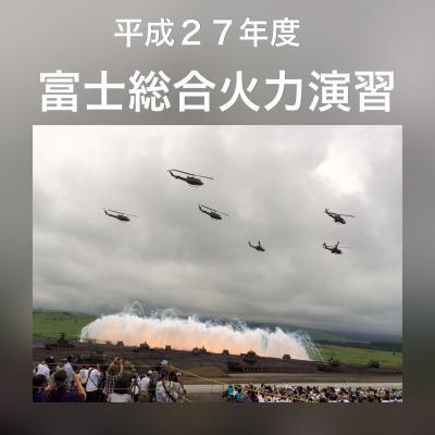 富士総合火力演習 傾向と対策(2015. 8.20 予行より)