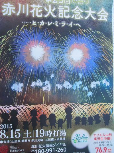 お天気と風に恵まれた「2015赤川花火大会」