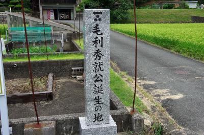 長州藩初代藩主、毛利秀就の誕生地は広島ではなく山口県宇部市であった