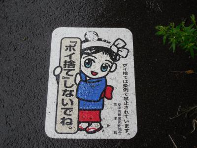 草津に行きました