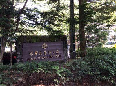 軽井沢~想い出の音羽の森へ