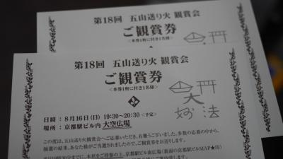 大文字送り火を見に京都駅へ行く2015