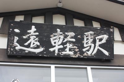 北海道旅行記2015年夏(12)名寄本線廃線跡巡り・遠軽編