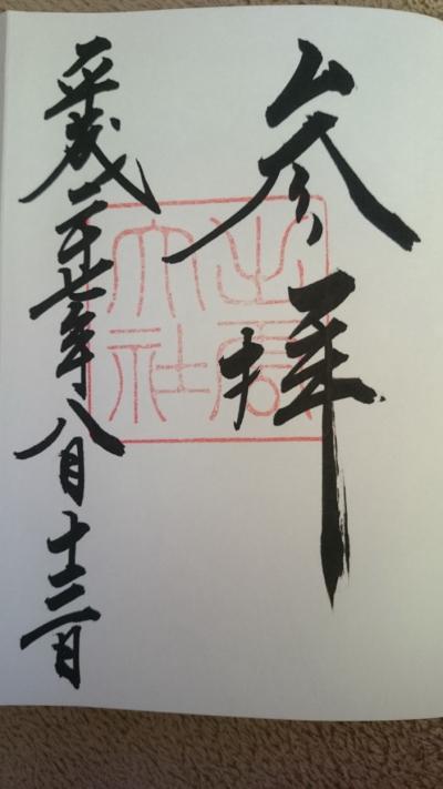 夏休みのオートキャンプ(2)・(寺社御参りの旅-1(出雲大社))