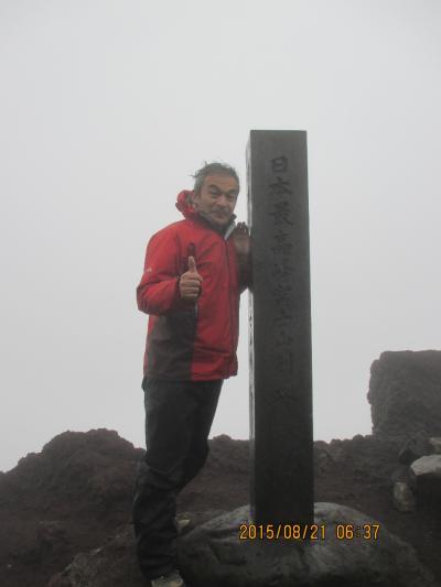還暦 富士山登頂