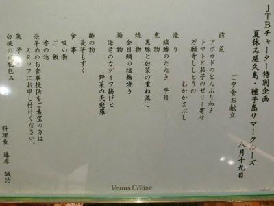 ぱしふぃっくびーなす号屋久島・種子島クルーズ:一日目夕食