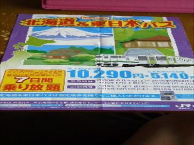 北海道&東日本パス 鉄道乗り放題7日間¥10290也<序章>