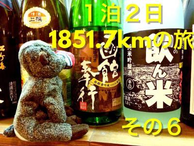 1泊2日東日本約1周の旅その6