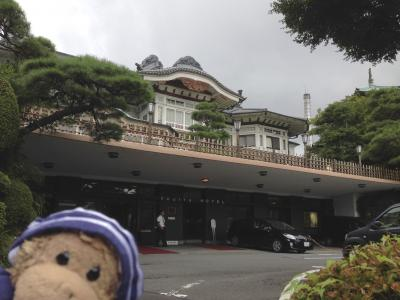 2015 義蔵・箱根富士屋ホテルの旅