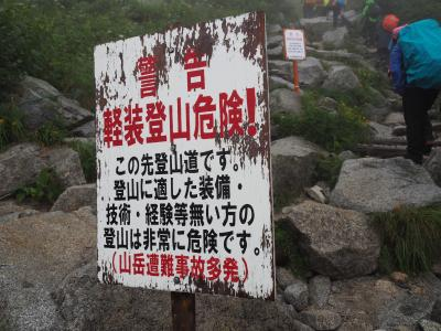 【山行記録4】暴風雨になり、木曽駒が岳登頂を断念しました。