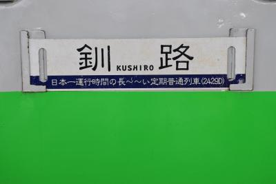 釧路行き日本一運行時間が長~~い定期普通列車-1(北海道)