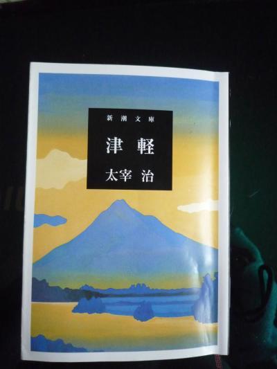 津軽への旅