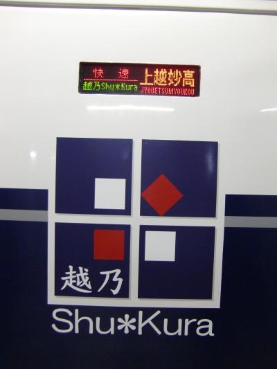 越乃Shu*Kura 日帰り鉄道旅行(2)