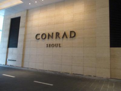 初めてのソウル、コンラッドソウルでホテルステイ①