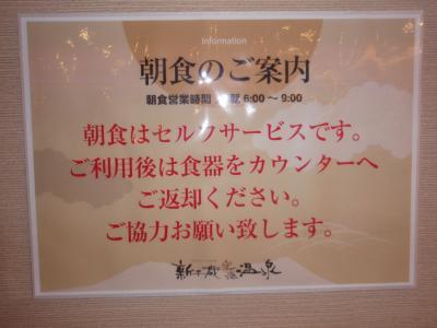 北海道&東日本パス7日間~マジで酔狂!?乗りまくり~<第6日目>