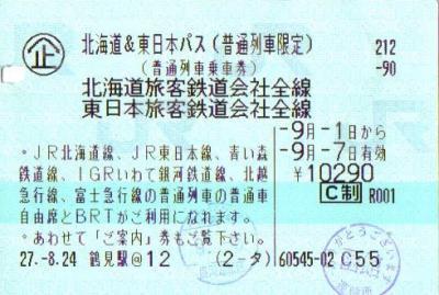 鈍行列車の北日本旅・その1.乗継11回!鈍行列車で、ひたすら北を目差す。