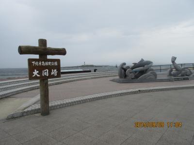 函館から大間崎へ