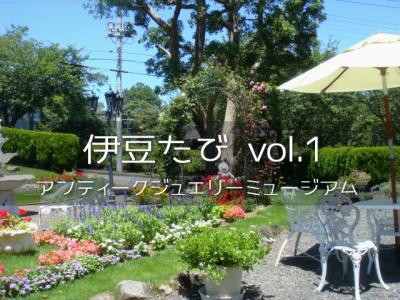 伊豆たび vol.1