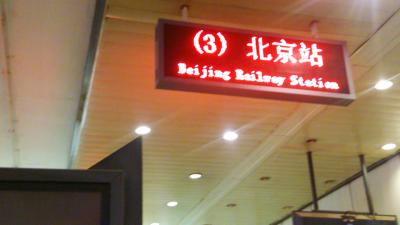 北京にGo!1日目♪