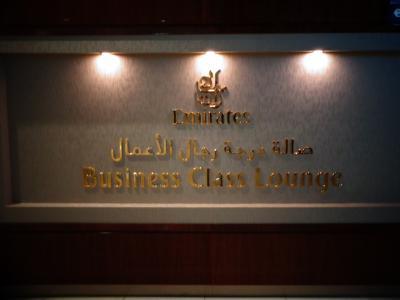 DXB (T3) EK Emirates Business Class Lounge