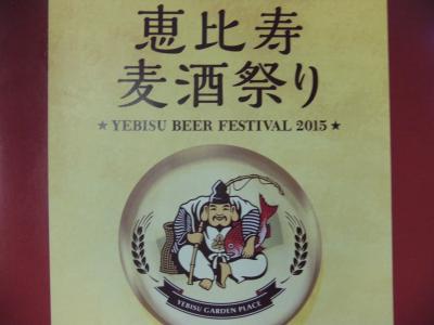 夏の疲れを吹っ飛ばせ!恵比寿麦酒祭り2015!!