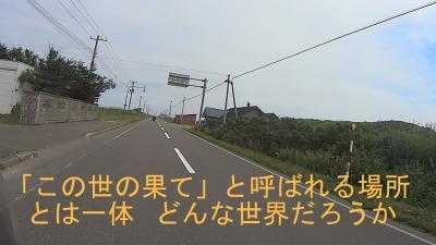 北海道ツー 6日目 「この世の果て」野付半島先端でラーツー ^^! ブログ&動画