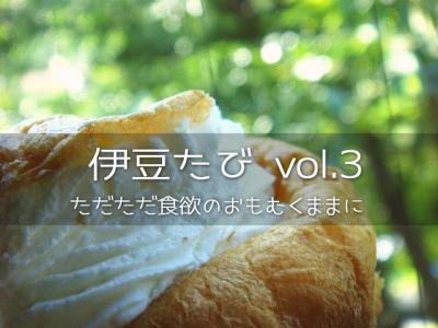 伊豆たび vol.3