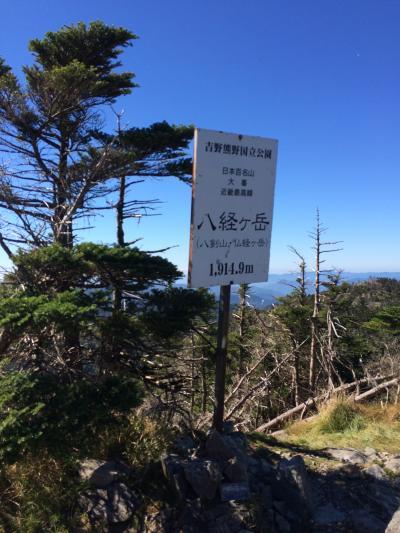 2015年09月 日本百名山 7座目の 「大峰山(八経ヶ岳)」に行ってきました。
