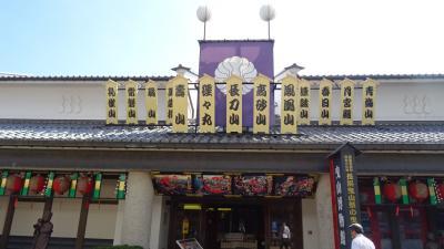 湖東・湖北・若狭・丹波の庭園紀行(38) 曳山博物館。