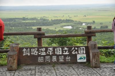 道東の温泉に浸かり、いささかながら釧路湿原を体感した