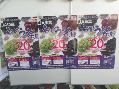 2015 ワンコと行く長野県 小布施町の旅