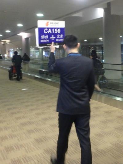 激安北京旅行・行きの仙台空港発(上海経由)北京行きの飛行機の上海乗り継ぎ(入国審査)方法について
