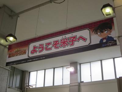 名探偵コナンミステリーツアー鳥取(Part6)