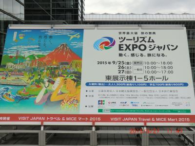 日本で海外旅行気分になろう~